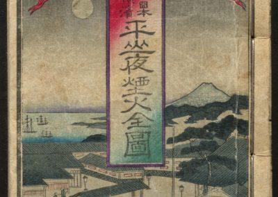 Catalogue de feu d'artifice - Hirayama 1898 (1)